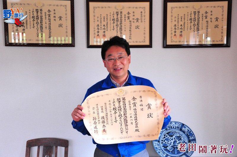 福司酒造第三代社長梁瀬之弘,展示全國新酒評鑑會金賞獎狀。