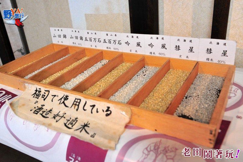福司日本酒的原料