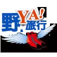 野旅行 Logo