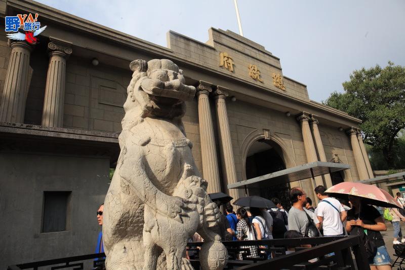 南京總統府-中國近代史遺址博物館 @YA 野旅行-旅行不需要理由