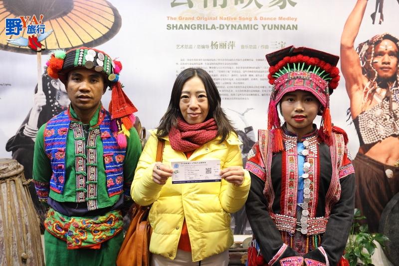 《雲南映象》(Dynamic Yunnan)   @YA 野旅行-旅行不需要理由