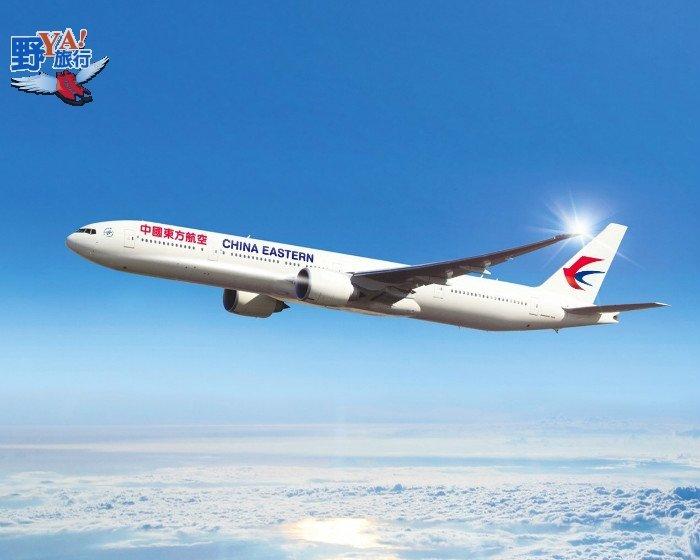 東方航空飛歐美來回省近3,600台幣 @YA 野旅行-旅行不需要理由