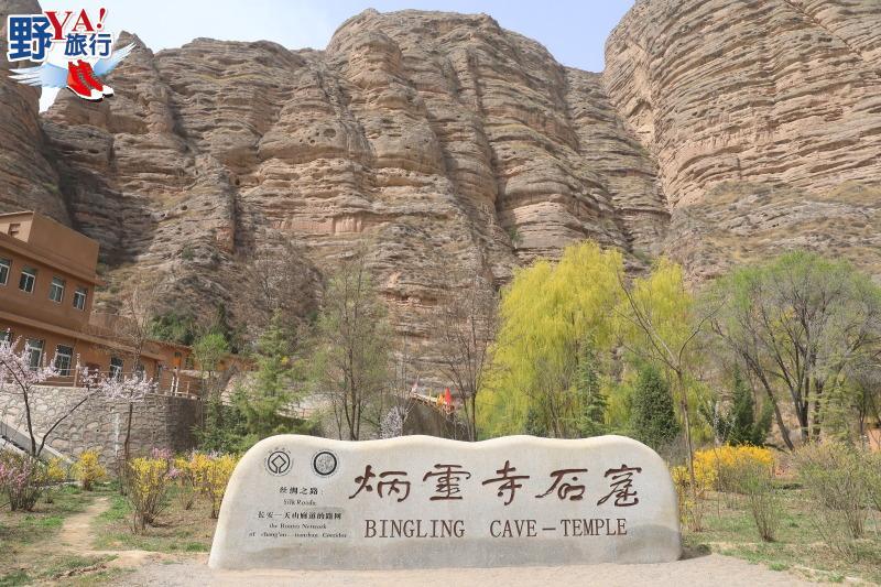 絲綢之路長安天山廊道 世界文化遺產炳靈寺石窟 @YA 野旅行-旅行不需要理由