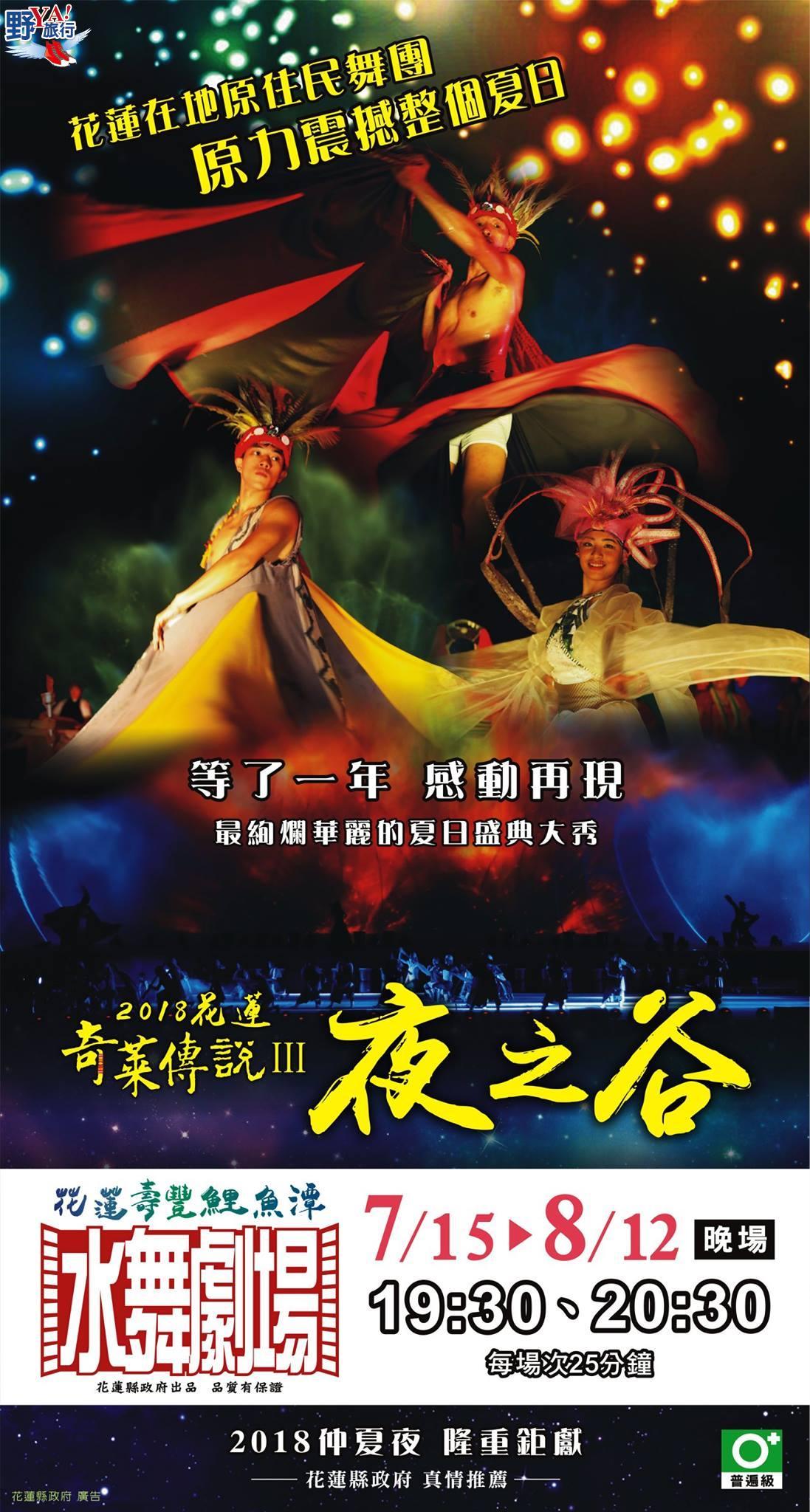2018花蓮奇萊傳說III 夜之谷水舞劇場 @YA 野旅行-旅行不需要理由