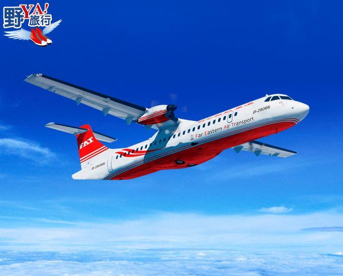 遠東航空宣布下半年將引進全新ATR @YA 野旅行-旅行不需要理由