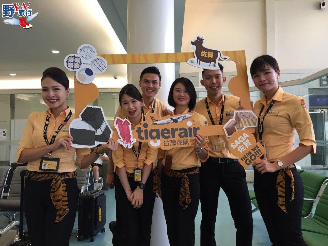 台灣虎航桃園-佐賀定期包機啟航 輕鬆玩樂北九州 @YA 野旅行-旅行不需要理由