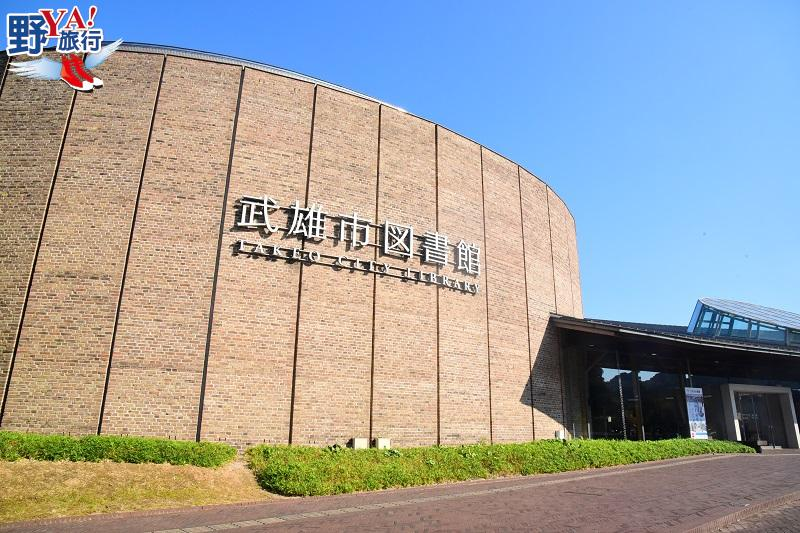 日本|佐賀 武雄市圖書館 顛覆傳統概念的觀光新熱點 @YA 野旅行-旅行不需要理由