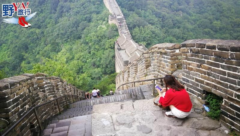 大陸|北京 萬里長城慕田峪獨秀 @YA 野旅行-旅行不需要理由