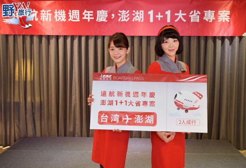 台灣|澎湖 遠航新機週年慶 旅遊澎湖超優惠 @YA 野旅行-旅行不需要理由