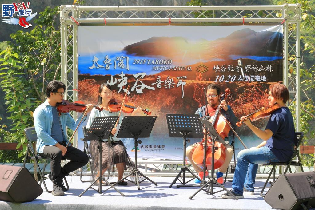 台灣 | 花蓮 2018太魯閣峽谷音樂節-免費專車接駁服務 @YA 野旅行-旅行不需要理由