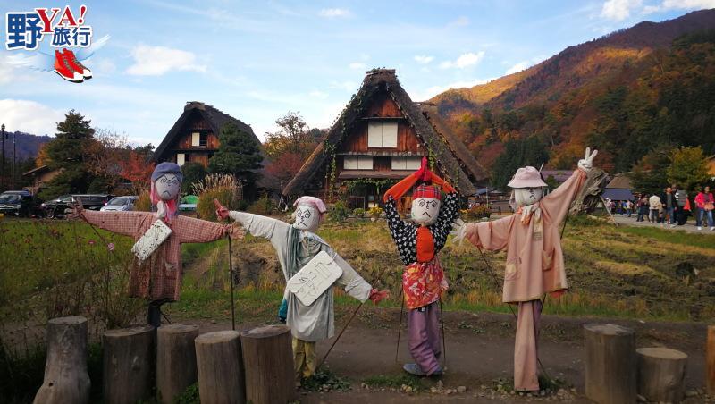 日本北陸自駕環遊 白川鄉合掌村享受浪漫秋意 @YA 野旅行-旅行不需要理由