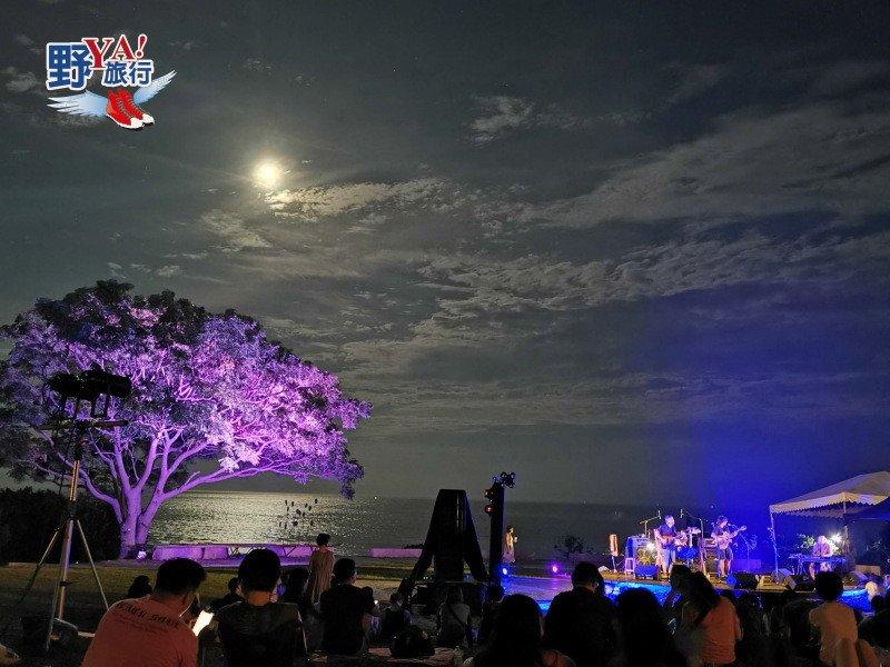 東海岸限定!充滿異國風情的月光•海音樂會 @YA 野旅行-旅行不需要理由