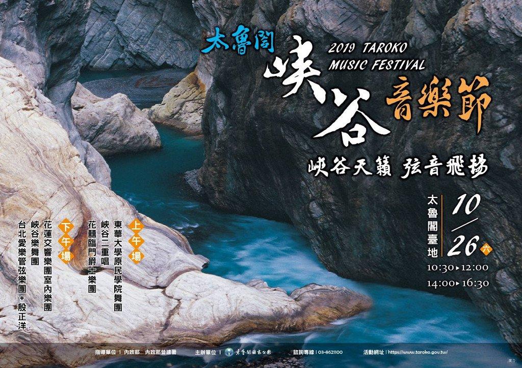 2019太魯閣峽谷音樂節 @YA 野旅行-旅行不需要理由