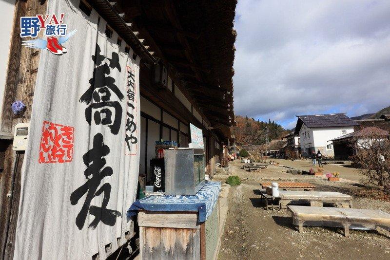 秋日大內宿重返江戶時光 茅葺屋品嘗大蔥蕎麥麪 @YA 野旅行-旅行不需要理由