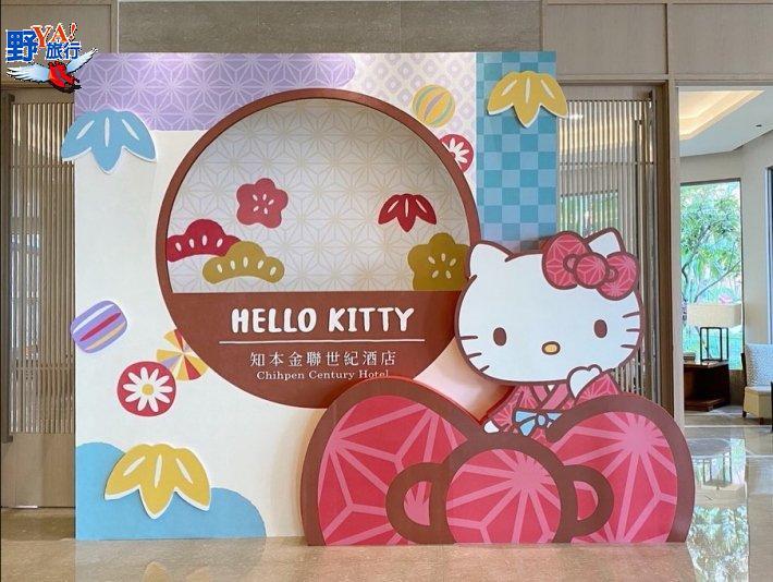 泡美人湯嘗美饌與Hello Kitty共眠 知本金聯世紀酒店邀您歡樂一夏 @YA 野旅行-旅行不需要理由