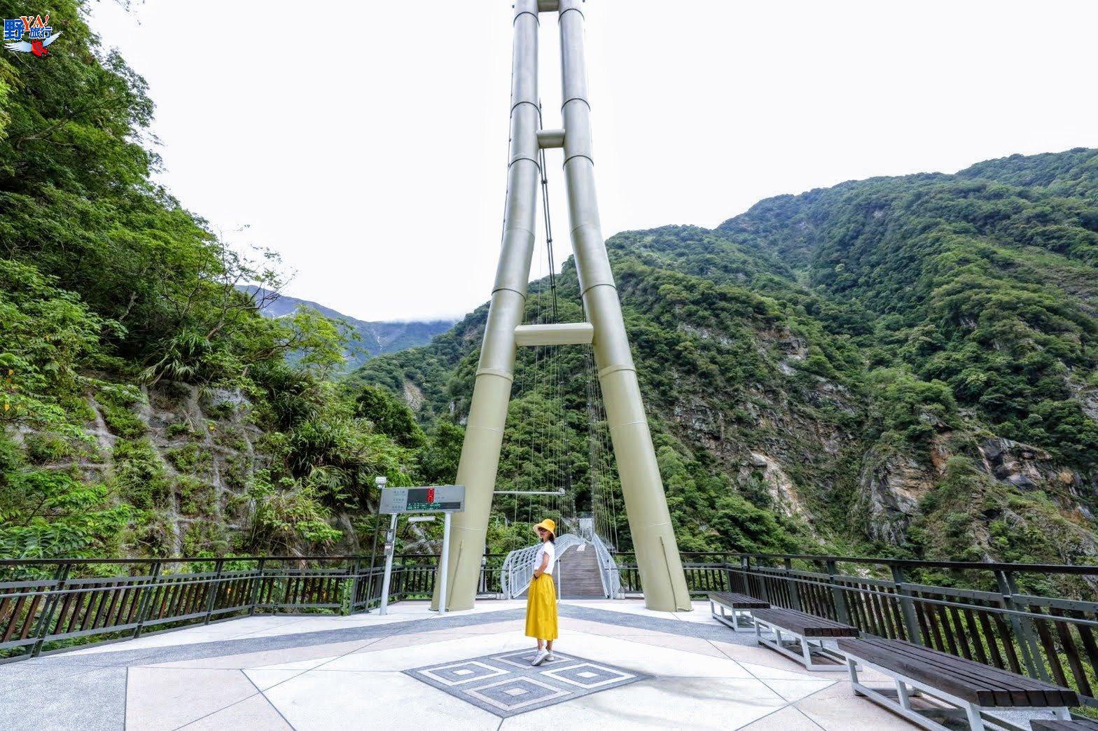 太魯閣布洛灣山月吊橋將於109年8月12日啟用  試營運期間採網路解說預約 @YA 野旅行-旅行不需要理由