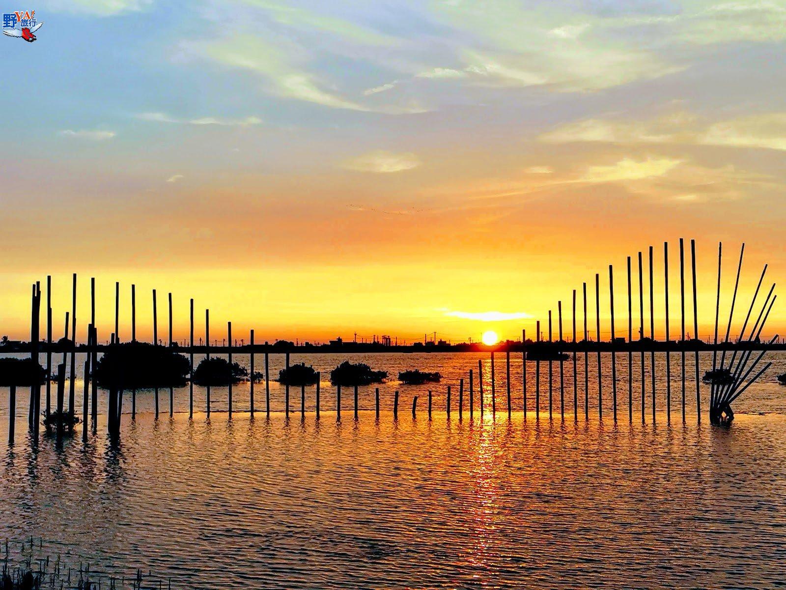 秋遊雲林山海食農之旅 在地美味水產佐夕陽勝景 @YA 野旅行-旅行不需要理由