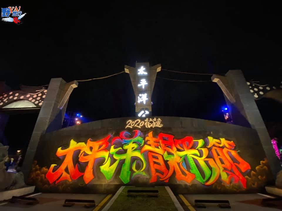 2020太平洋靚彩節八大主題展區登場 以「星空花蓮」為主題點亮花蓮夜空 @YA 野旅行-旅行不需要理由