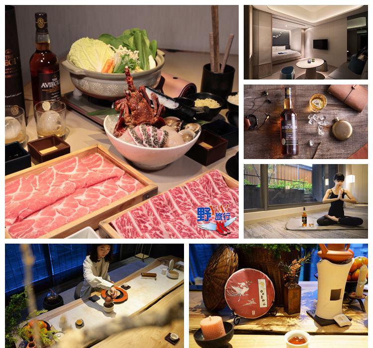 礁溪晶泉丰旅推出「冬醇.佐茶酒」住房專案 坐擁美人湯、品味好茶與醇酒,溫暖過冬 @YA 野旅行-旅行不需要理由