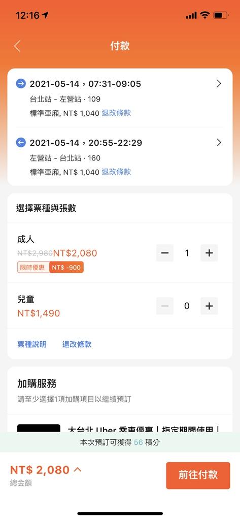 KLOOK推出「高鐵國旅聯票」來回車票訂購功能  單程或來回車票都可加購交通接駁與遊程滿足旅客多元需求 @YA 野旅行-陪伴您遨遊四海